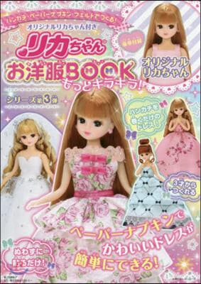 リカちゃんお洋服BOOK もっとキラキラ!