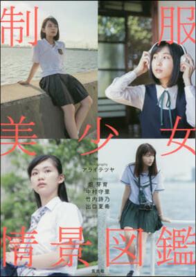 制服美少女情景圖鑑