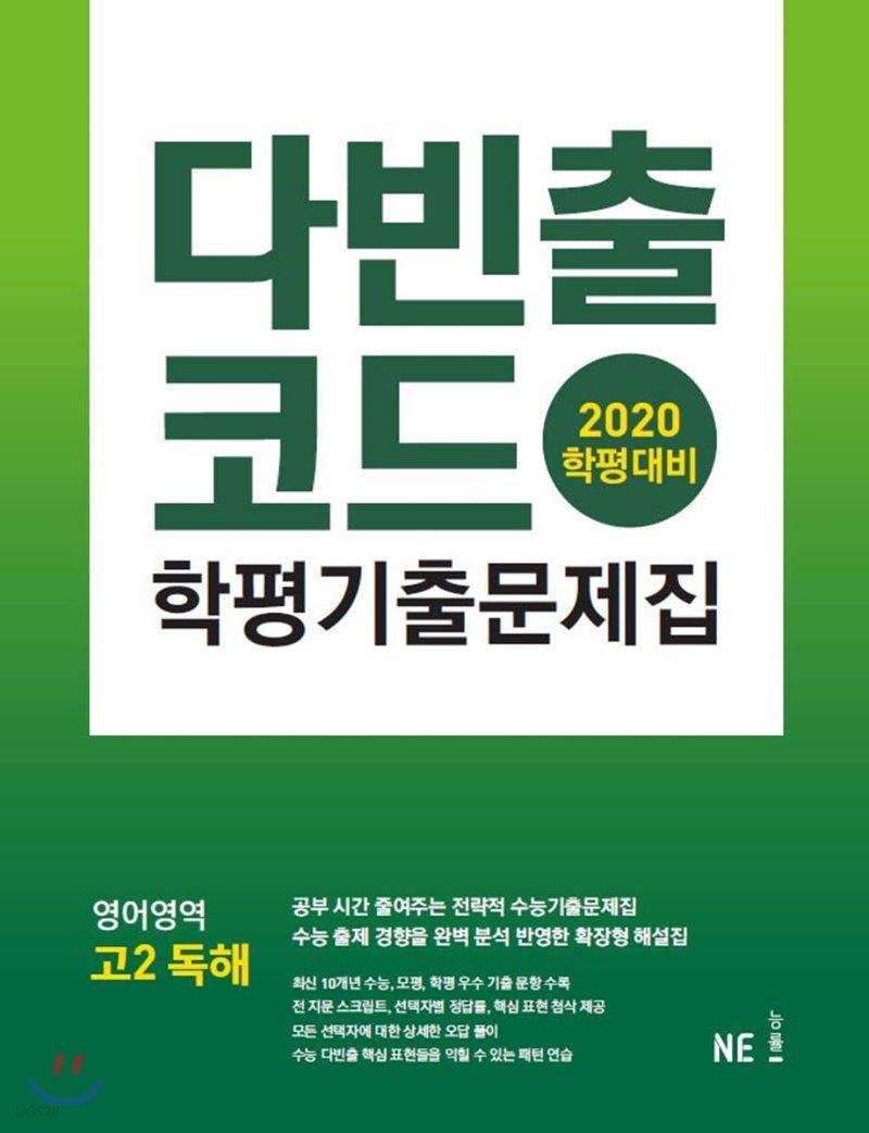 다빈출코드 학평기출문제집 영어영역 고2 독해 (2020년)