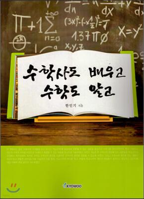 수학사도 배우고 수학도 알고