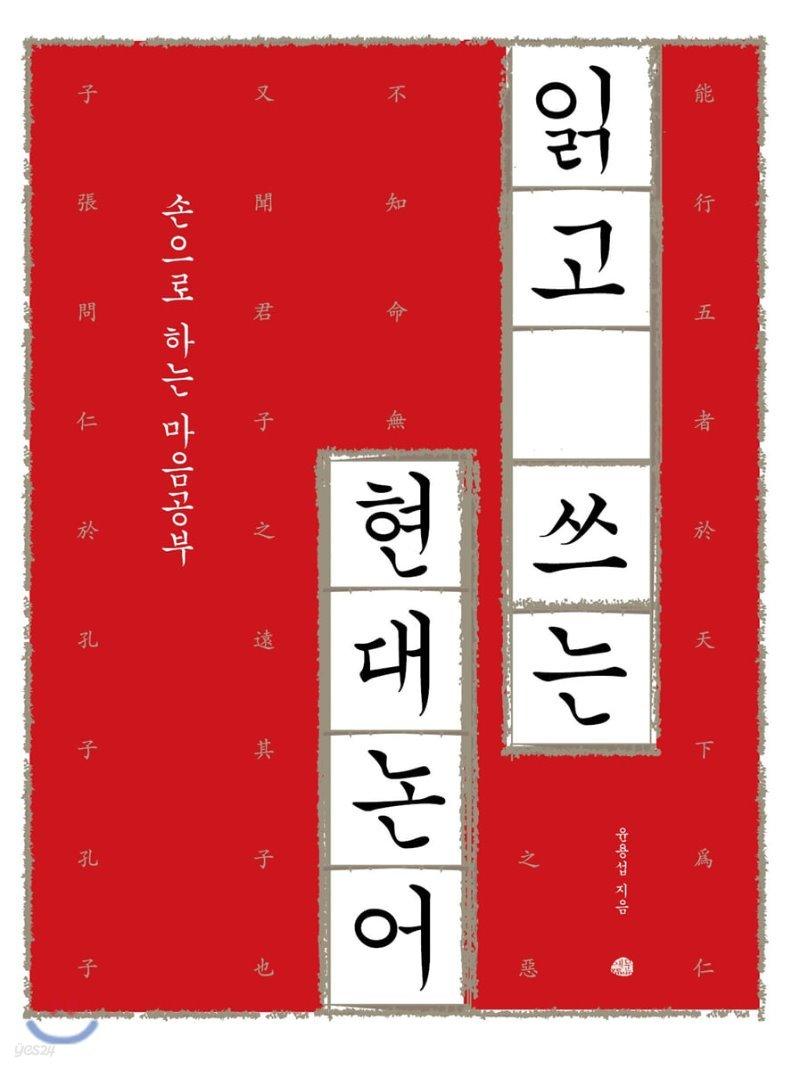 읽고 쓰는 현대 논어