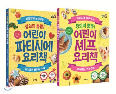 어린이 요리책 베스트 2종 세트 (셰프 + 파티시에)