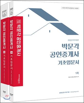 2020 박문각 공인중개사 1·2차 기초입문서 세트