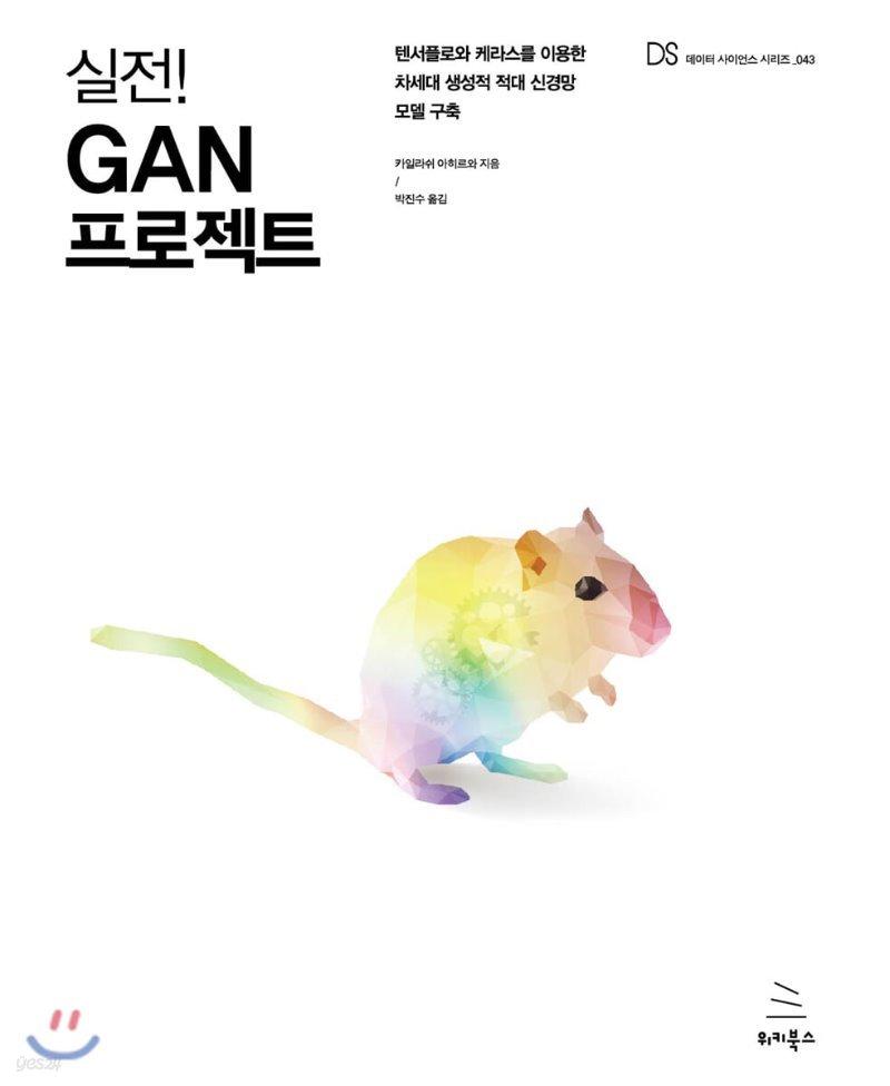 실전! GAN 프로젝트