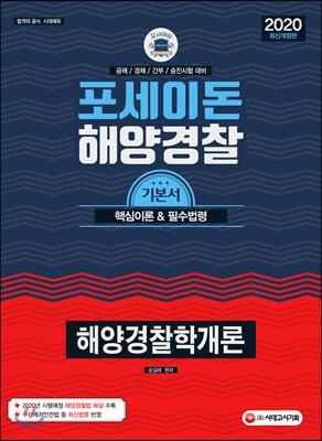 2020 포세이돈 해양경찰학개론