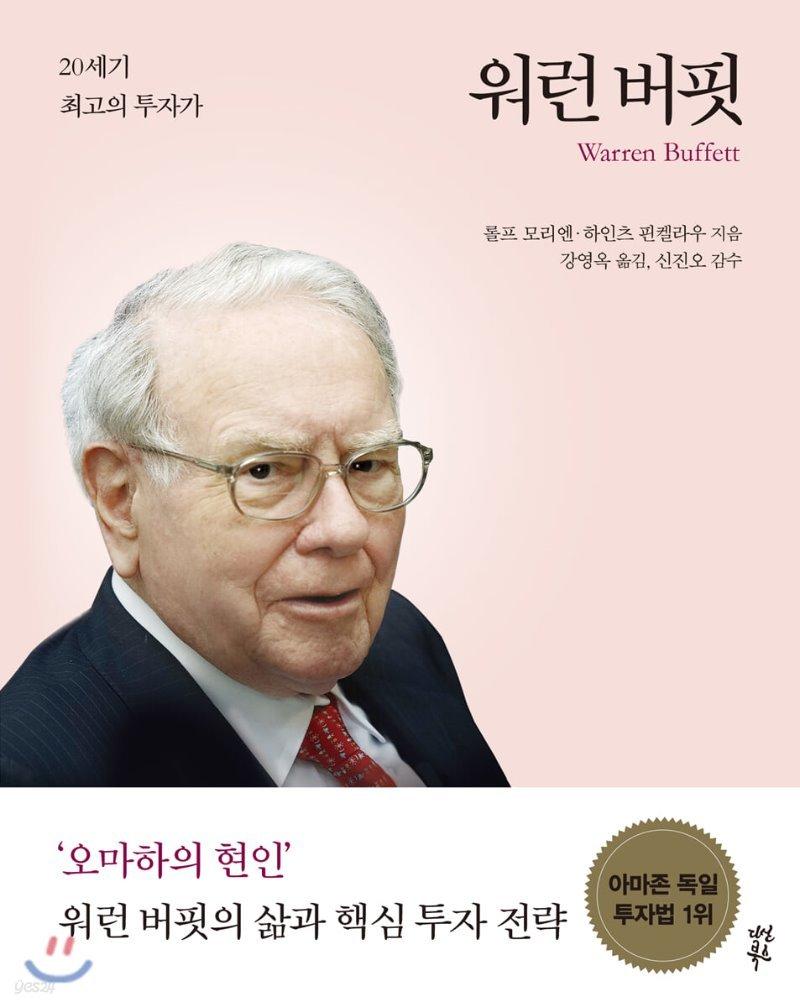 워런 버핏 Warren Buffett