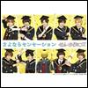 Hey! Say! Jump (헤이! 세이! 점프) - さよならセンセ-ション (지역코드2)(DVD)