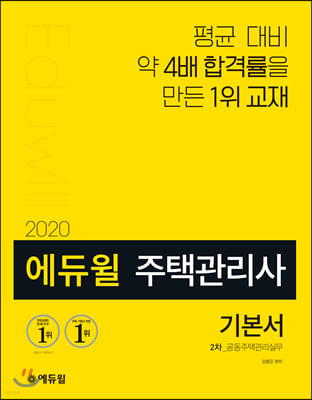 2020 에듀윌 주택관리사 2차 기본서 공동주택관리실무