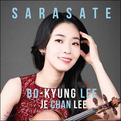 이보경 7집 - 사라사테: 바이올린 비르투오조 작품집 (Sarasate)