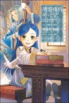 [세트] 책벌레의 하극상 제3부 - 영주의 양녀 (총5권/완결)
