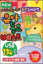 [USB] NEW 유치원 선생님이 추천한 최신 누리과정 유아동요베스트 115곡