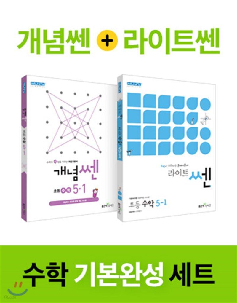 신사고 SSEN 기본완성 세트 초등수학 5-1 (2020년)
