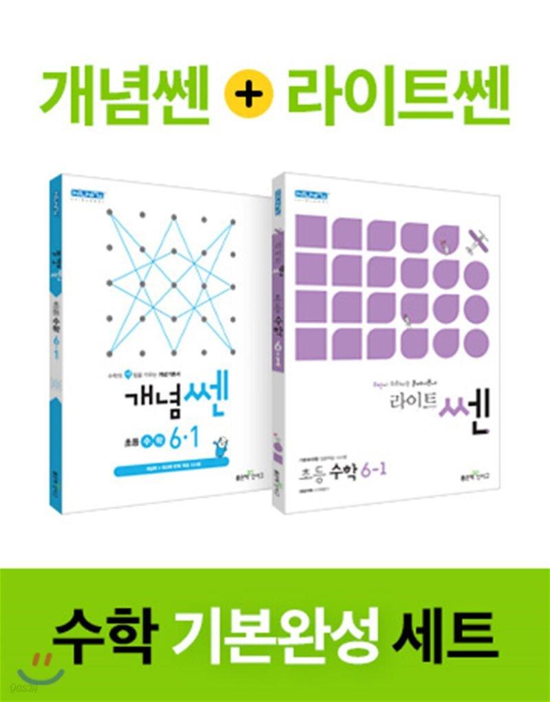 신사고 SSEN 기본완성 세트 초등수학 6-1 (2020년)
