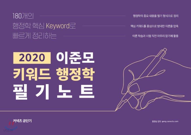 2020 이준모 키워드 행정학 필기노트