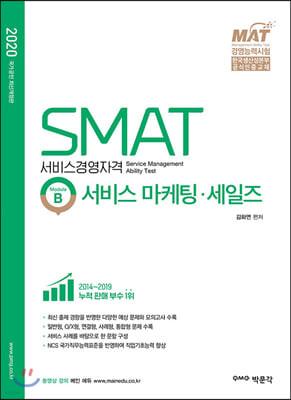 2020 SMAT 서비스경영자격 Module B 서비스 마케팅·세일즈