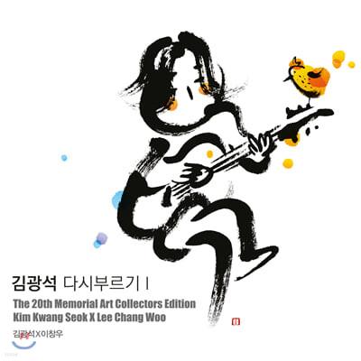 김광석 - 다시 부르기 I  : 아트 콜렉터스 에디션