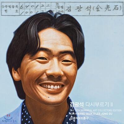 김광석 - 다시 부르기 II  : 아트 콜렉터스 에디션