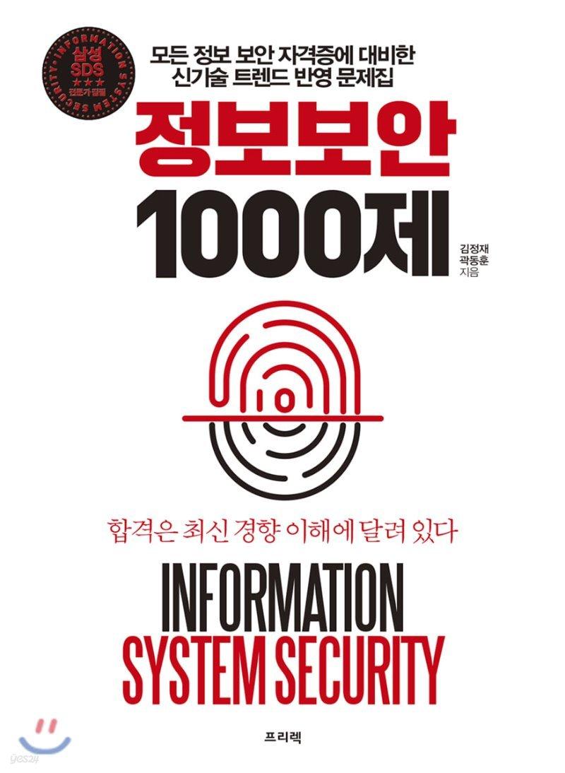 정보보안 1000제