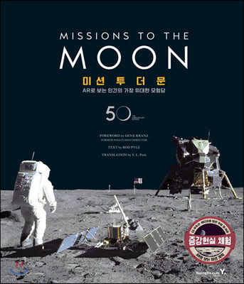 Missions to the Moon 미션 투 더 문
