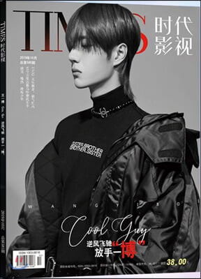 TIMES 사진집 : 왕이보 커버 Version 1