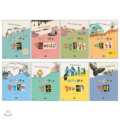 세계 시민 수업 8권 세트