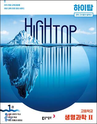 HIGH TOP 하이탑 고등학교 생명과학2 (2021년용)