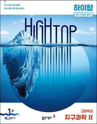 HIGH TOP 하이탑 고등학교 지구과학2 (2021년용)