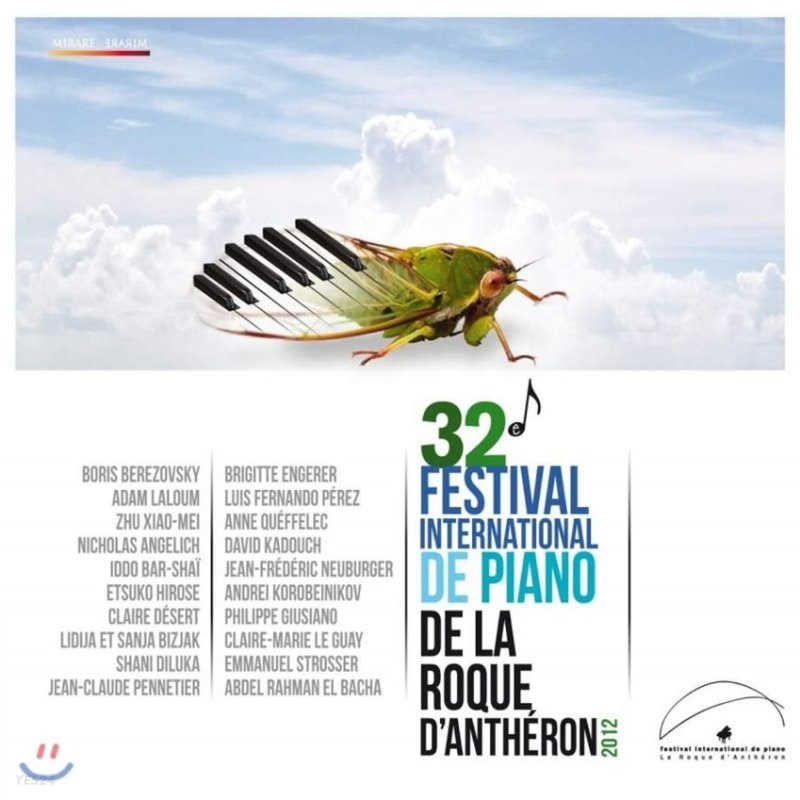 라 로크 당테롱 국제 피아노 페스티벌 2012 (32 Festival International de Piano de La Roque d'Antheron)