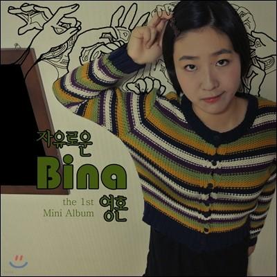 비나 (Bina) - 미니앨범 1집 : 자유로운 영혼