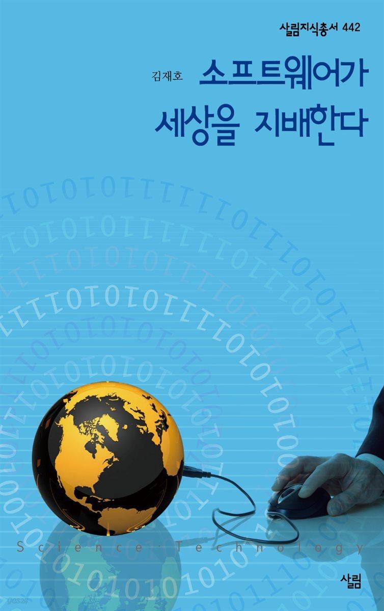 소프트웨어가 세상을 지배한다 - 살림지식총서 442