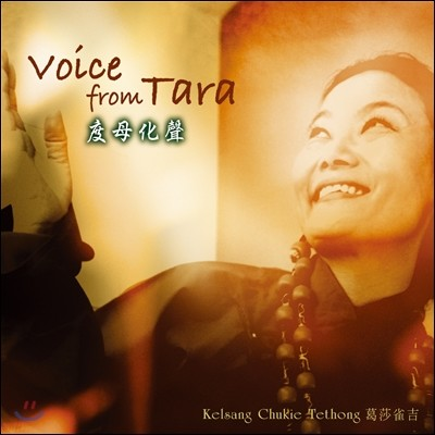 Kelsang Chukie - Voice From Tara (度母化聲, 도모화성)