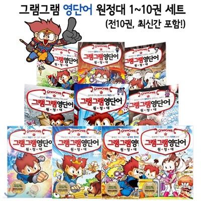 그램그램 영단어 원정대 1~10권 세트 (전10권)(최신간포함!)