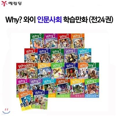 Why 와이 인문사회 학습만화 세트 (전24권)