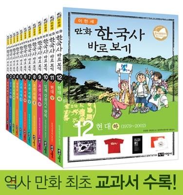 이현세 만화 한국사 바로보기 12권 세트