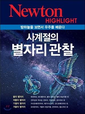 NEWTON HIGHLIGHT 뉴턴 하이라이트 사계절의 별자리 관찰