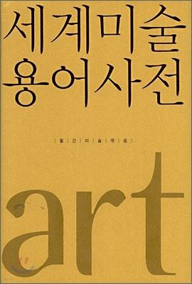 세계 미술 용어사전