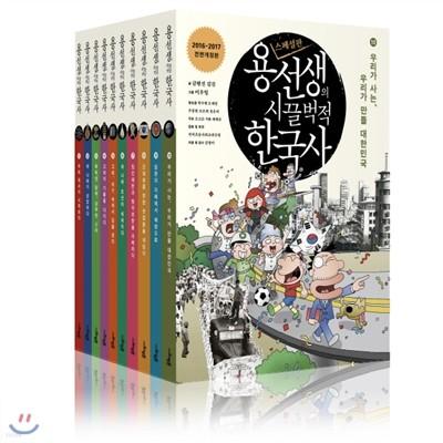 용선생의 시끌벅적 한국사 (10권 세트/최신전면개정/스페셜판) (노트 증정)