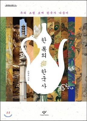 한 폭의 한국사