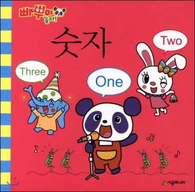 숫자 One Two Three