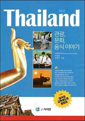 Thailand 태국 관광, 문화, 음식이야기