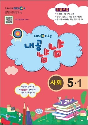 EBS 초등교재 내공냠냠 사회 5-1 (2013년)