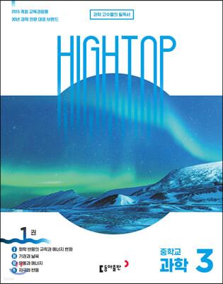 HIGH TOP 하이탑 중학교 과학 3 (2021년용)