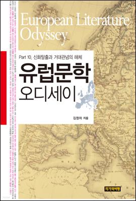 유럽문학 오디세이 : Part 10 신화탈출과 거대관념의 해체