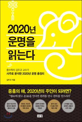 2020년 운명을 읽는다