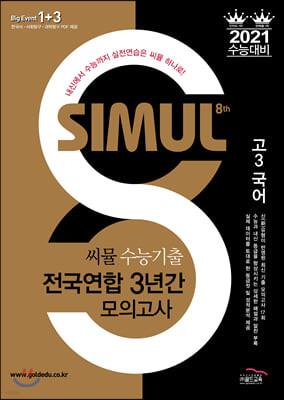 씨뮬 8th 수능기출 전국연합 3년간 모의고사 고3 국어 (2020년)