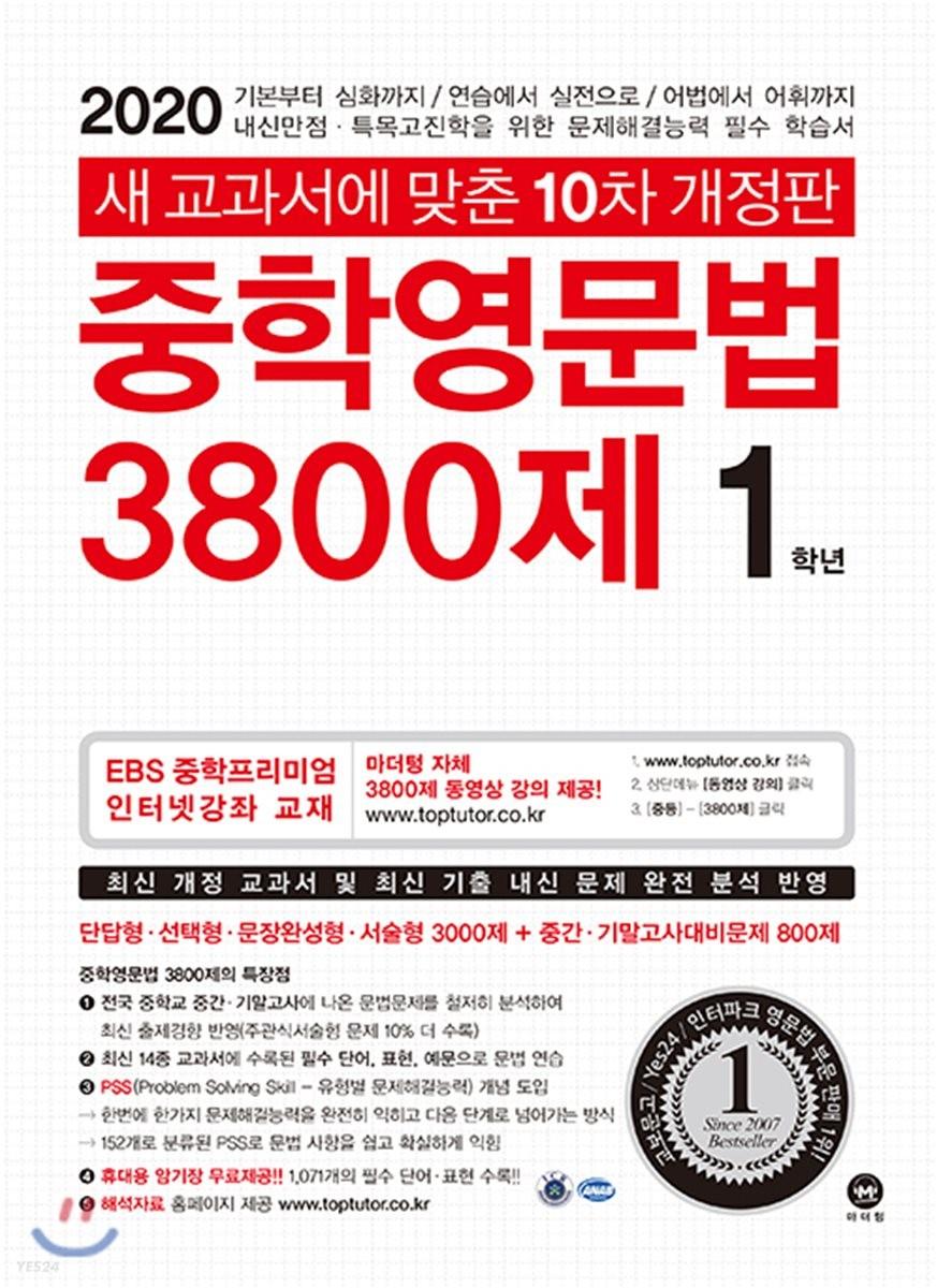 중학영문법 3800제 1학년 (2020년)