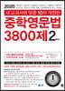 중학영문법 3800제 2학년 (2020년)