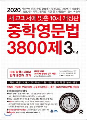 중학영문법 3800제 3학년 (2020년)