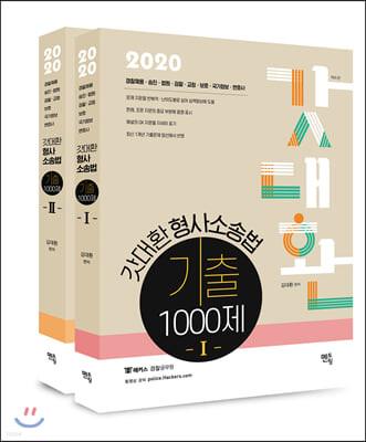 2020 갓대환 형사소송법 기출 1000제