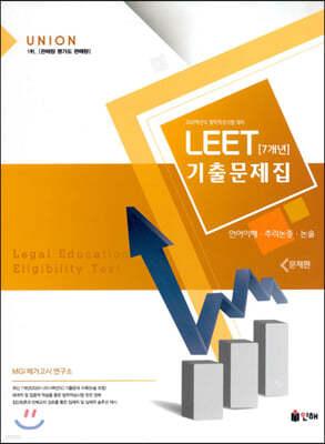 2021 UNION LEET 7개년 기출문제집 세트
